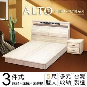 IHouse-阿爾圖 收納浮雕三件式房間組(床頭+床底+床邊櫃)-雙人5尺梧桐