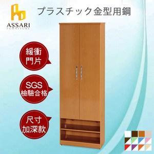 ASSARI-水洗塑鋼緩衝雙門2格鞋櫃(寬65深37高180cm)白橡
