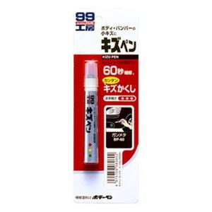 SOFT 99 蠟筆補漆筆(鐵灰色)