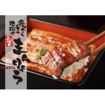 まんりょう 宮崎県産・鹿児島県産うなぎの蒲焼(46年熟成タレ付き)×1尾