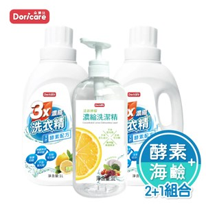 【Doricare朵樂比】三倍濃縮酵素洗衣精X2瓶+洗潔精X1瓶