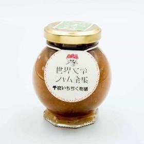 千夜いちぢく物語(イチジクのコンフィチュール/世界文学ジャム全集)