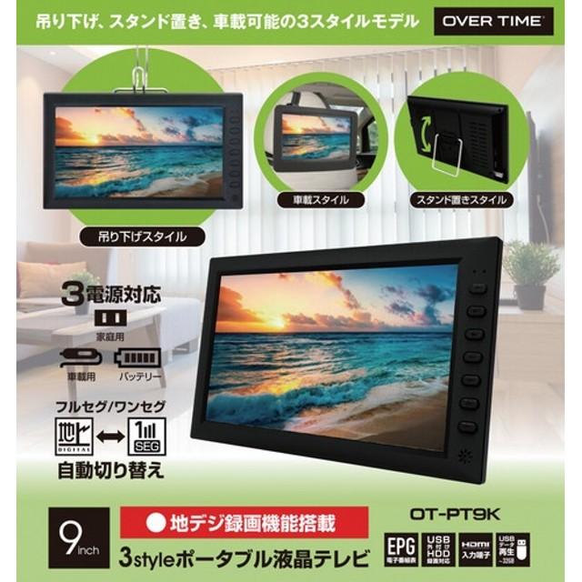 OVER TIME 9インチ地デジ録画機能搭載 3styleポータブル液晶テレビ OT-PT9K