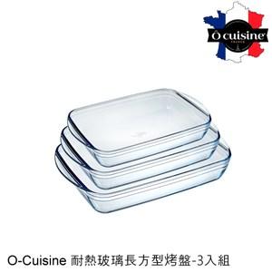 【法國O cuisine】歐酷新烘焙-耐熱玻璃長方型烤盤-3入超值組