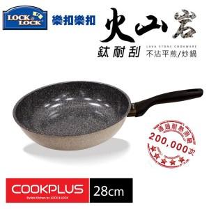 樂扣樂扣火山岩鈦耐刮不沾平煎鍋 28CM(LLV6283)