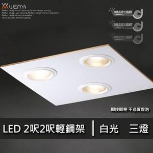 【光的魔法師Magic Light】LED輕鋼架2呎2呎三燈(27瓦)白光