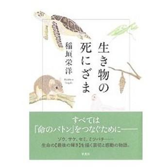 生き物の死にざま/稲垣栄洋