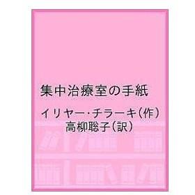 集中治療室の手紙 / イリヤー・チラーキ / 高柳聡子