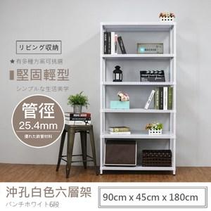 【探索生活】 90X45X180公分 荷重型烤漆白沖孔六層鐵板層架