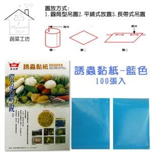 誘蟲黏紙-藍色100張入(黏蟲紙)