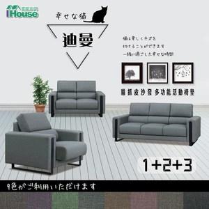 IHouse-迪曼 多功能活動椅墊貓抓皮沙發 1+2+3人座湖水綠