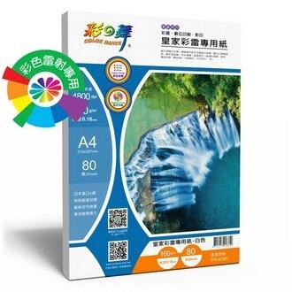 618購物節彩之舞 HY-A160 皇家彩雷專用紙 160g A4 - 80張/包
