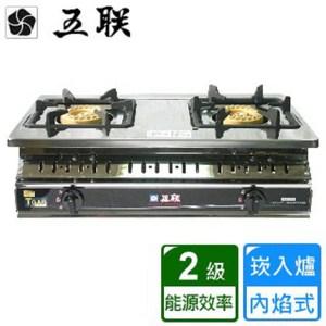 【五聯】WG-2633 雙銅專利焰火崁入爐-桶裝瓦斯