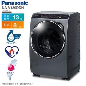 國際牌13KG變頻滾筒洗脫烘洗衣機 NA-V130DDH~含基本安裝