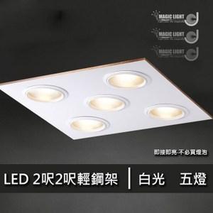 【光的魔法師】LED輕鋼架 2呎2呎 五燈(白光)