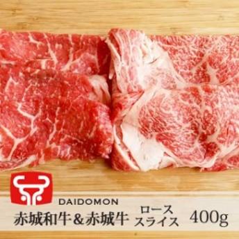 【牛肉・送料無料】赤城和牛&赤城牛ローススライス 400g 焼肉 国産 すき焼き とろける旨さと重量感ある厚みの最高品質の牛肉