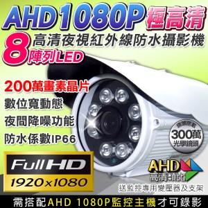 【KingNet】AHD 1080P 夜視紅外線攝影機 防水 8陣列燈