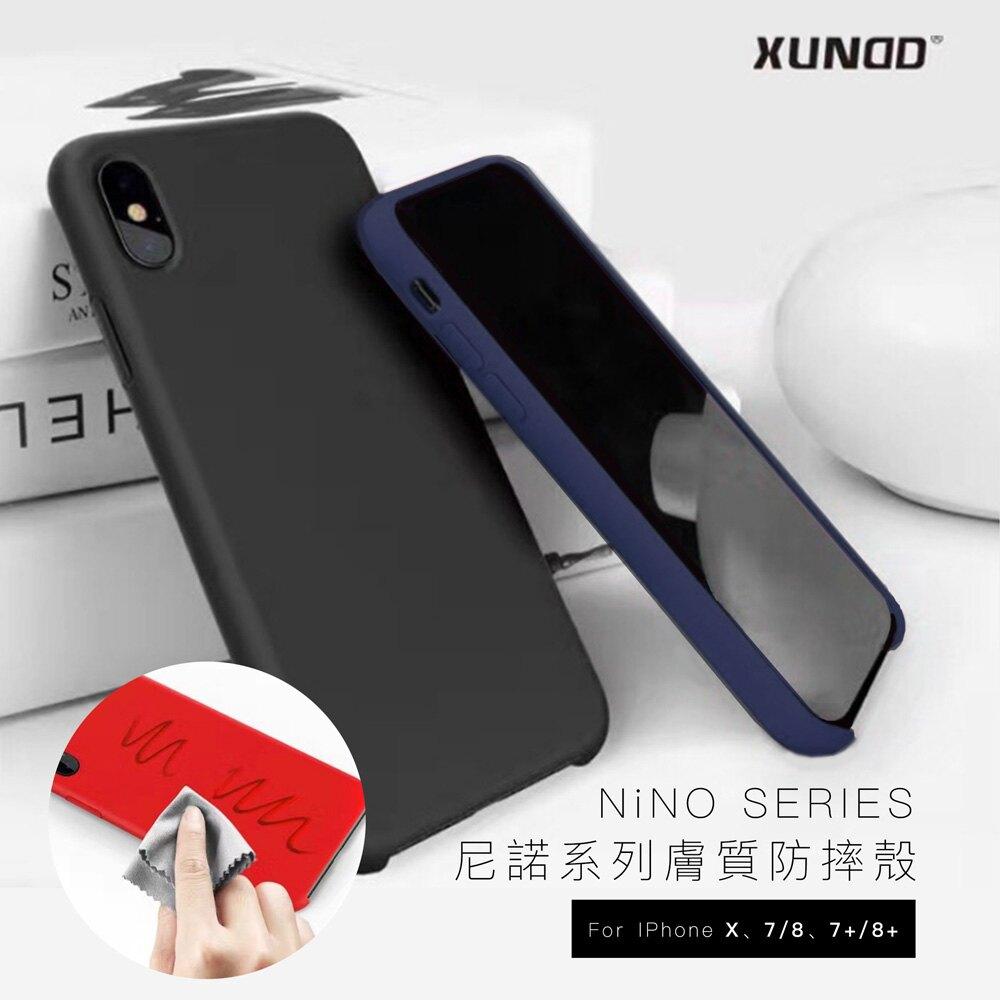 【XUNDD】尼諾系列 膚質防摔殼 For APPLE  iPhone X / 8+ / 8 / 7+ / 7
