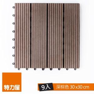 特力屋 塑木地板 30x30cm 深棕色 9入