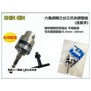 正台灣製 六角頭轉三分三爪夾頭整組(含扳手) 衝擊式起子機/浪板機轉電