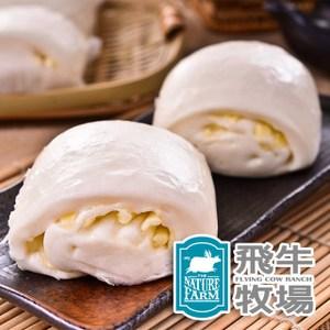 【飛牛牧場】特濃乳酪饅頭 2包(390g/包)