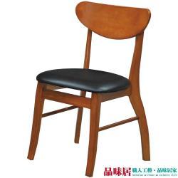 品味居 伊森 美型皮革&實木餐椅(六色可選)