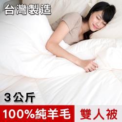 凱蕾絲帝-超保暖100%純棉澳洲純新天然羊毛被(雙人6x7尺)