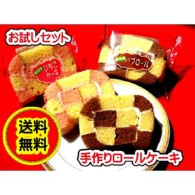 ロールケーキ 個包装 職人の手巻き 送料無料 お試しセット 4個 ふわふわ 手作り (約ハーフ分 いちご x2+ チョコ x 2