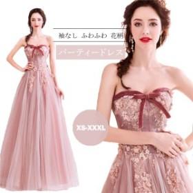 ウエディングドレス レディース ベアトップ 袖なし ふわふわ  花柄 パーティードレス イブニングドレス 結婚式 ワンピース 二次会 演奏会