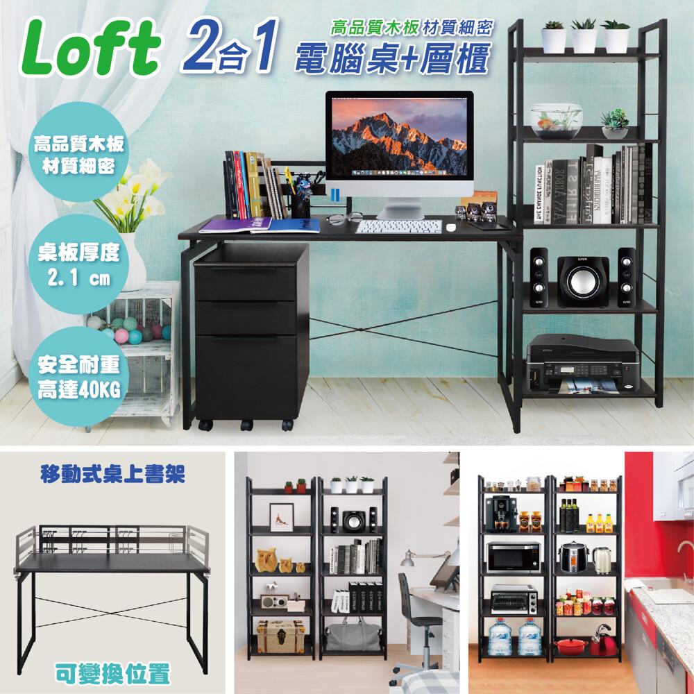 【1011居家生活館】電腦工作桌(附移動式書架)+五層收納架