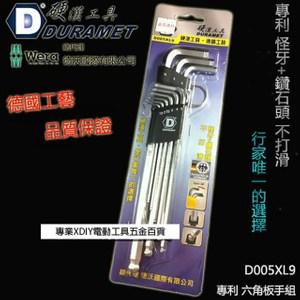 硬漢工具 DURAMET  怪牙+鑽石頭 專利 六角板手組 D005XL9