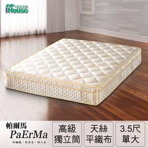 IHouse-【Minerva】帕爾馬 天絲綠色環保抗菌獨立筒床墊-單大3.5x6.2尺