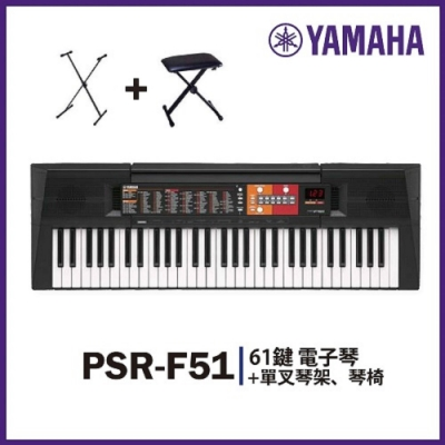 YAMAHA PSR-F51/61鍵電子琴/含琴架、琴椅/公司貨保固