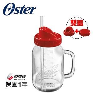 Ball隨鮮瓶果汁機專用替杯 暢銷百年Ball Mason杯 嚴選TRITAN材質不含雙酚A