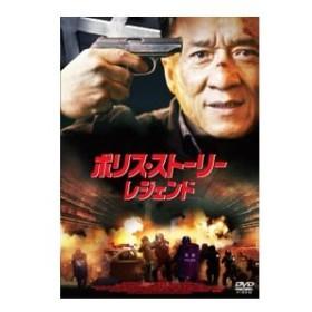 DVD/ポリス・ストーリー/レジェンド
