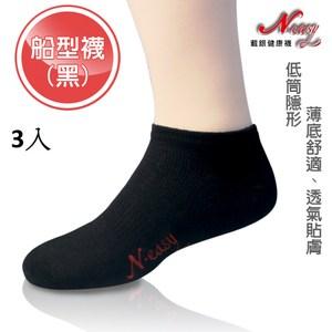 【Neasy載銀健康襪】船型襪 除臭襪(3雙組)