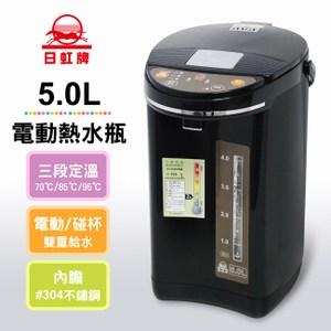 日虹牌5L三段定溫熱水瓶RH-8550