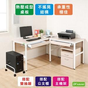 《DFhouse》頂楓大L型工作桌+2抽屜+主機架+活動櫃-胡桃木色胡桃木色