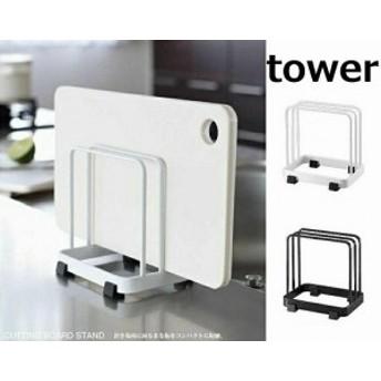 カッティングボードスタンド タワー ホワイト/ブラック TOWER 7135 7136 まな板 スタンド2枚用 まな板スタンド まな板ホルダー まな板