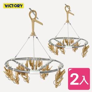 【VICTORY】不鏽鋼防風圓型曬衣架-27夾(2入)#1228019