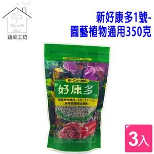 新好康多1號-園藝植物通用350克 (成長緩效裹覆性肥料) 3包/組
