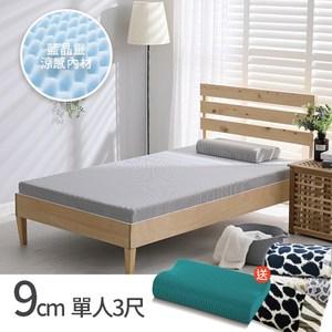 House Door 吸濕排濕9cm藍晶靈涼感記憶床墊全配組-單人青碧藍