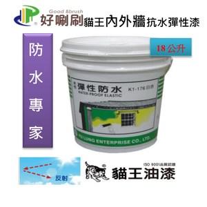[好唰刷]貓王內外牆抗水彈性漆 嫩綠/18公升 無毒、無讓人感到不適的油漆刺鼻味