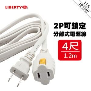 利百代 LB-1204 2P可鎖定分離式電源線-4尺 1入