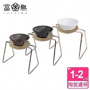 【FUSHIMA富島】風雅陶瓷濾杯+木片+鐵架典雅組(3色可選)白濾杯+玫瑰金鐵架