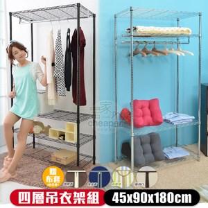 【居家cheaper】45X90X180CM四層吊衣架組(贈布套)烤漆黑 咖啡香布套