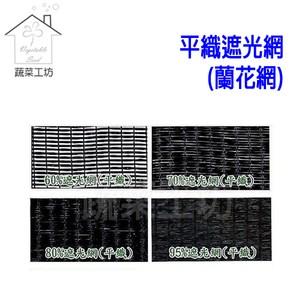 95%平織遮光網(蘭花網)-10尺*50米