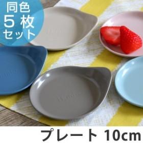 プレート 10cm il mio 洋食器 取っ手付 合成漆器 同色5枚セット ( 電子レンジ対応 お皿 食洗機対応 食器 皿 器 平皿 小皿 しずく