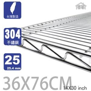 【客尊屋】304 18/8 不鏽鋼特重型36X76cm波浪架網片36X76cm 14X30