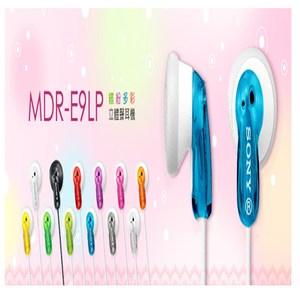 SONY MDR-E9LP   繽紛多彩  立體聲耳塞式耳機(藍)